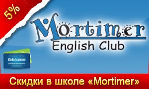 Скидки в школе английского языка МОРТИМЕР для участников клуба Киркат.Дисконт