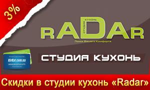 Скидки в студии кухонь Radar