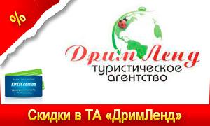 Скидки на услуги туристического агентства ДримЛенд