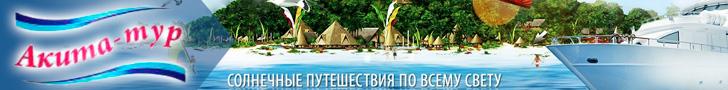 Акита-Тур - путешествия по всему миру, пассажирские перевозки, экскурсии