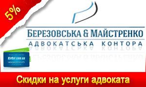 Скидки на услуги АК Березовская и Майстренко