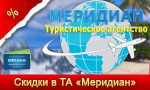 Скидки в туристическом агентстве Меридиан