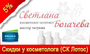 Скидки на услуги лучшего косметолога в Кировограде - Богачевой Светланы (салон Лотос)