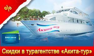 Скидки в компании Акита-Тур - путешествия по всему миру, пассажирские перевозки, экскурсии