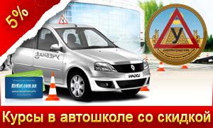 Скидка на уроки вождения в автошколе Кировограда