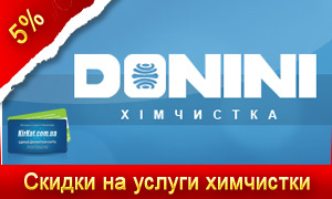 Скидки в химчистке Donini