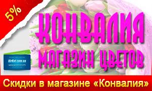 Скидки на цветы и букеты в магазине Конвалия (на Полтавской)