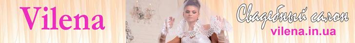 Свадебный салон Вилена (Vilena) - свадебные и вечерние платья в Кировограде