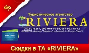 Скидки в туристическом агентстве Riviera для держателей дисконтных карт клуба Киркат.Дисконт