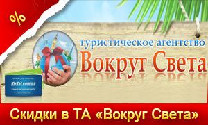 Скидки в туристическом агентстве Вокруг света