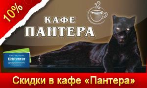 Скидки в кафе Пантера