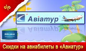 Скидки на авиабилеты и путешествия от компании АВИАТУР (Кировоград)