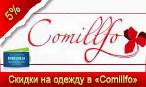 Скидки на брендовую женскую одежду из Италии в магазине Comillfo