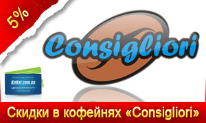 Скидки на лучший кофе в Кировограде в кофейнях Consigliori