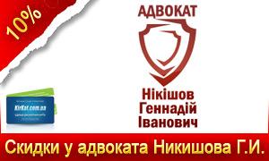 Скидки на услуги адвоката Никишова Г.