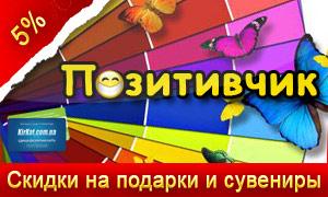 Скидки на подарки, цветы и сувениры в магазине ПОЗИТИВЧИК для участников клуба Киркат.Дисконт
