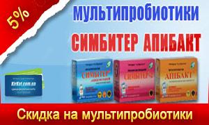 Скидки на пробиотики в Кировограде