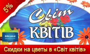 Скидки на цветы и букеты от магазина СВІТ КВІТІВ для участников клуба Киркат.Дисконт