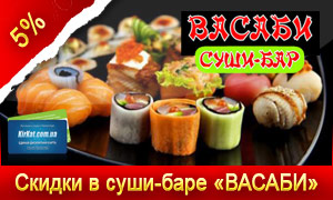 Скидки на все меню суши-бара Васаби