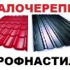 АВ металл групп, профнастил и металлочерепица